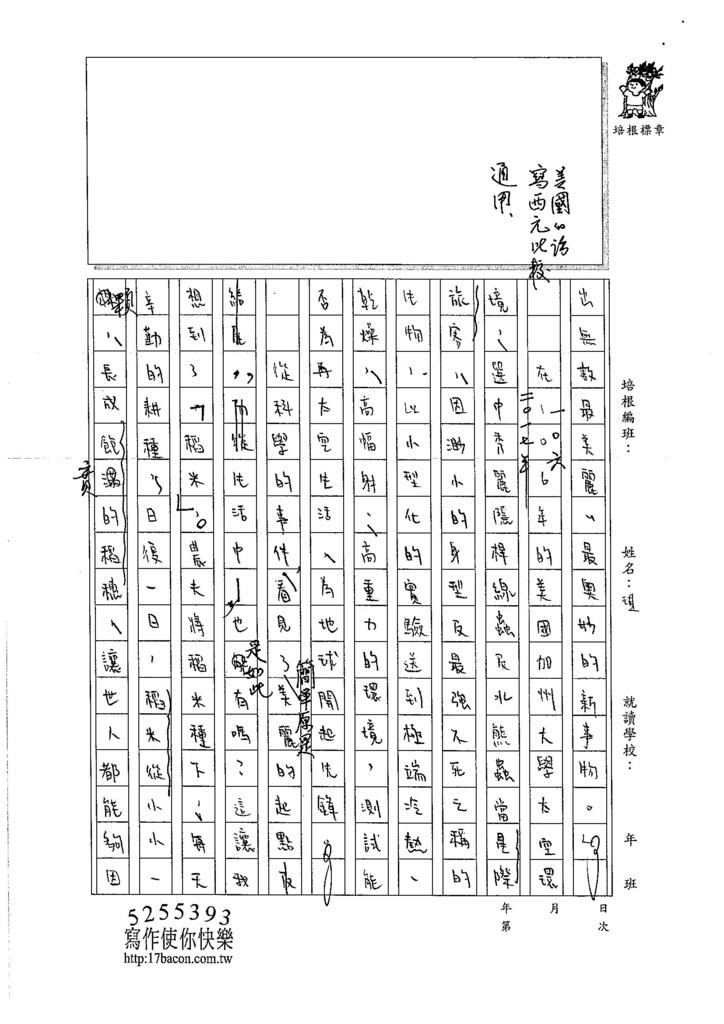 106WE204 曾詠琪 (2)
