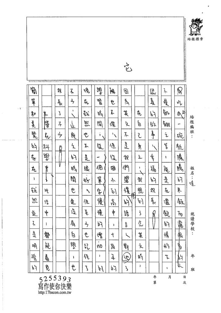 106WE204 曾詠琪 (3)