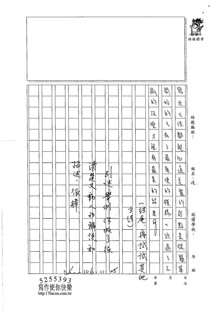 106WE204 曾詠琪 (4)
