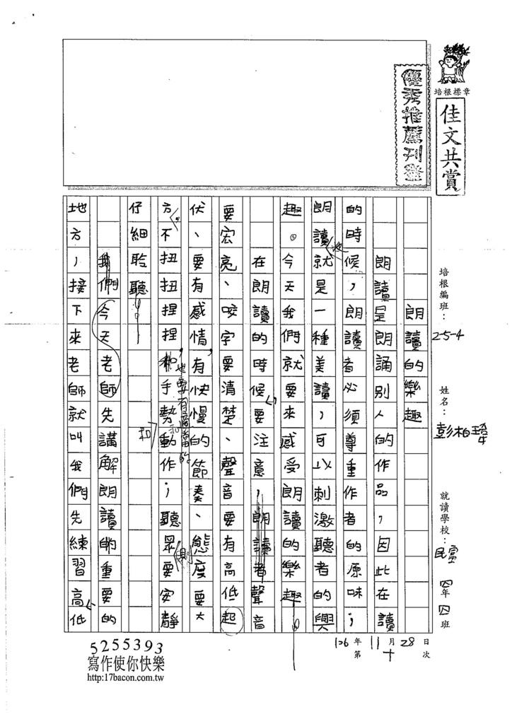 106W4210 彭柏瑋 (1)