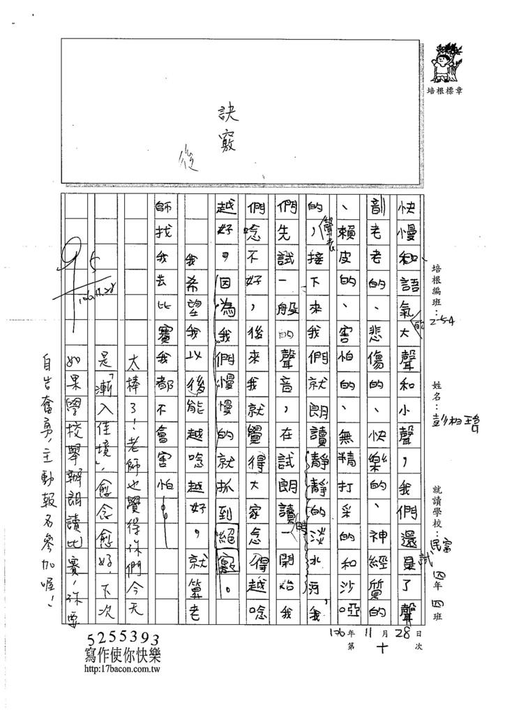 106W4210 彭柏瑋 (2)