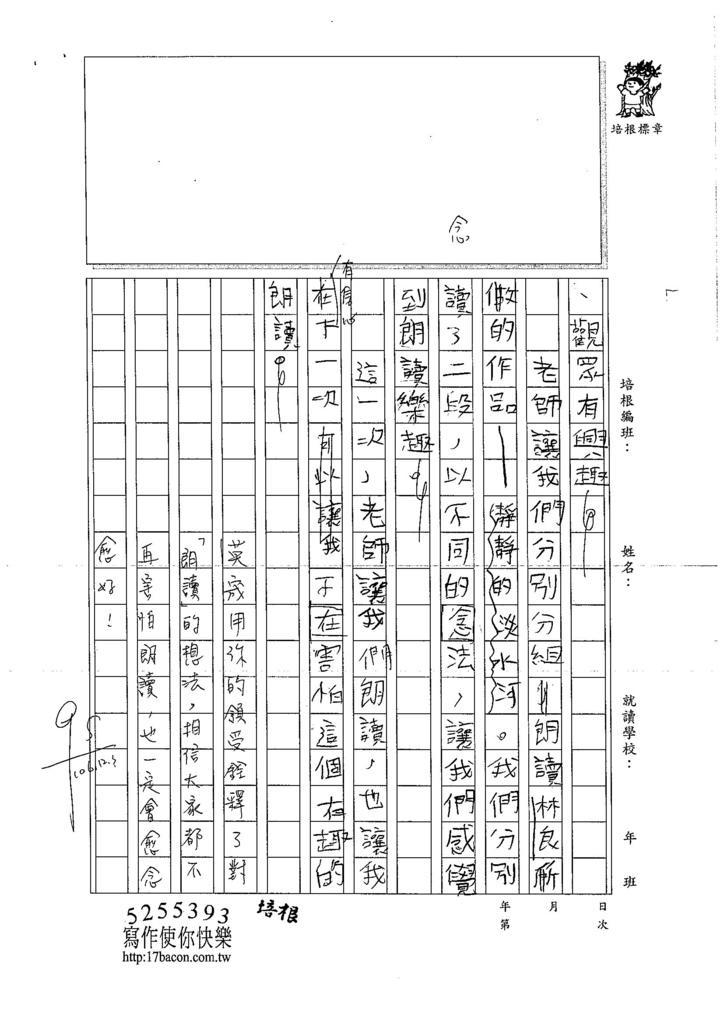 106W6204 林英宬 (2)