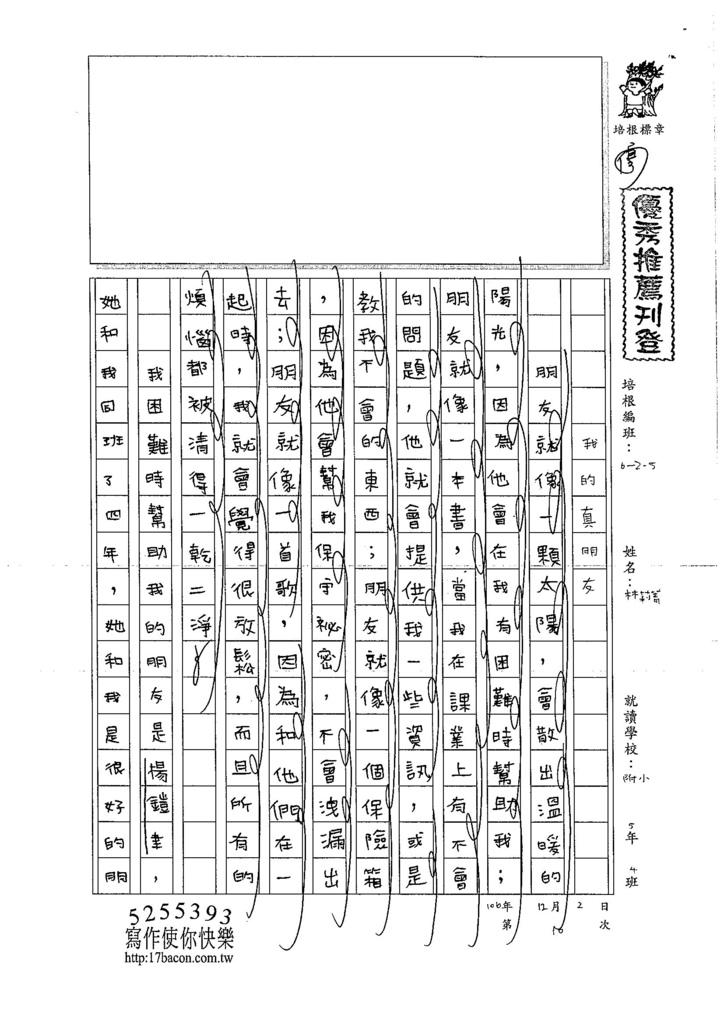 106W5210 林莉菁 (1)
