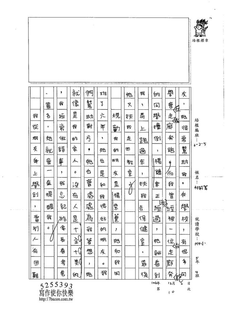 106W5210 林莉菁 (2)