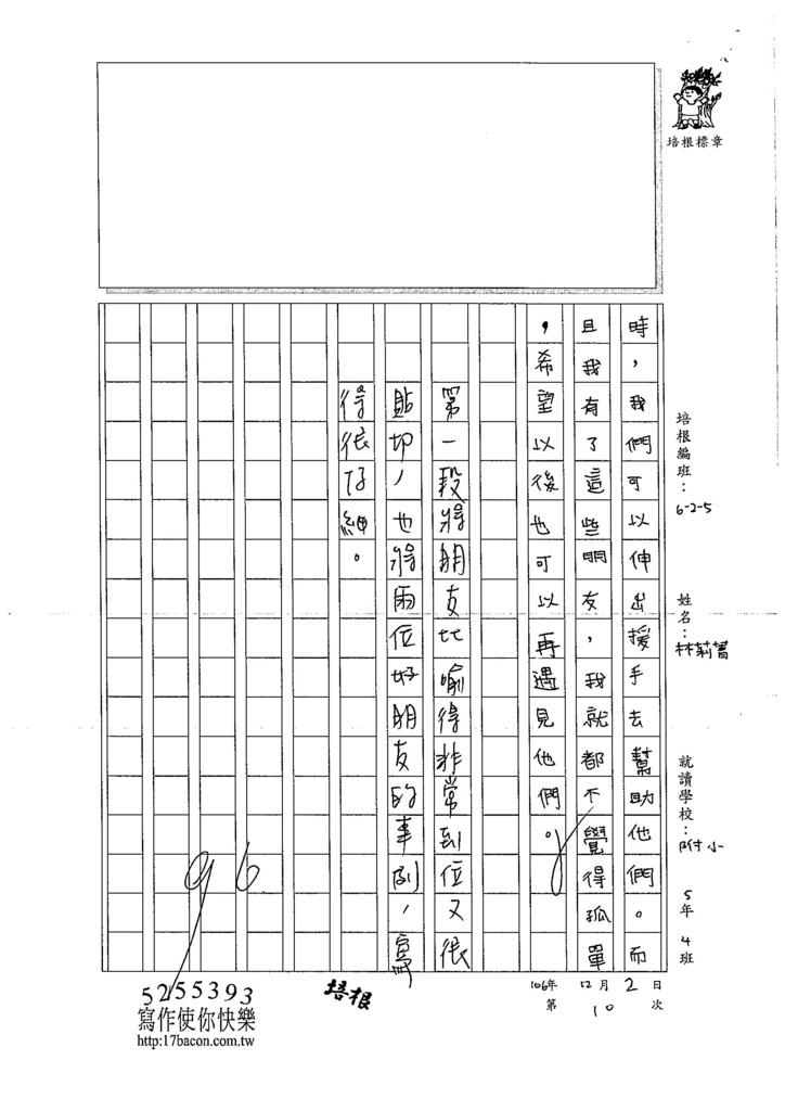 106W5210 林莉菁 (3)