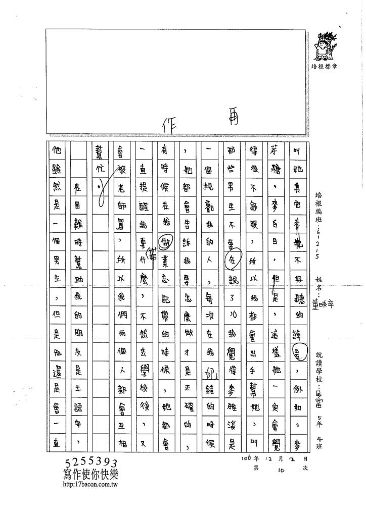 106W5210 董映辛 (2)