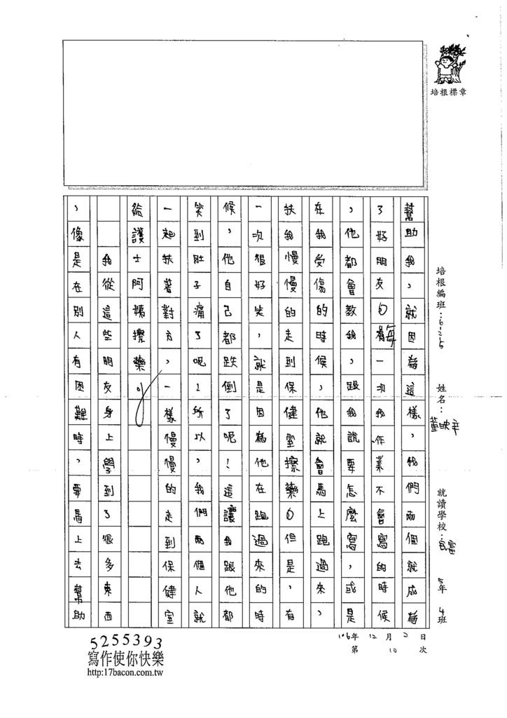 106W5210 董映辛 (3)