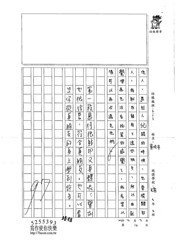 106W5210 董映辛 (4)