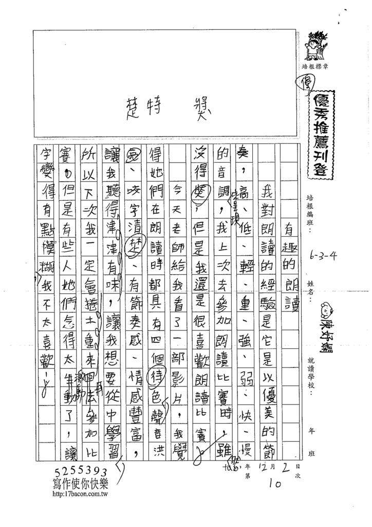 106W4210 陳妤嫻 (1)