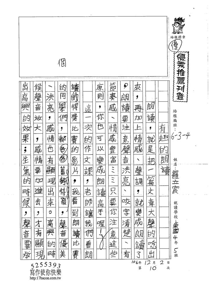 106W4210 羅立宸 (1)