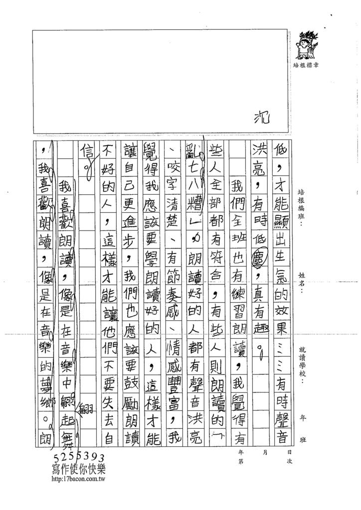 106W4210 羅立宸 (2)