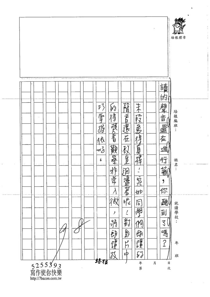 106W4210 羅立宸 (3)