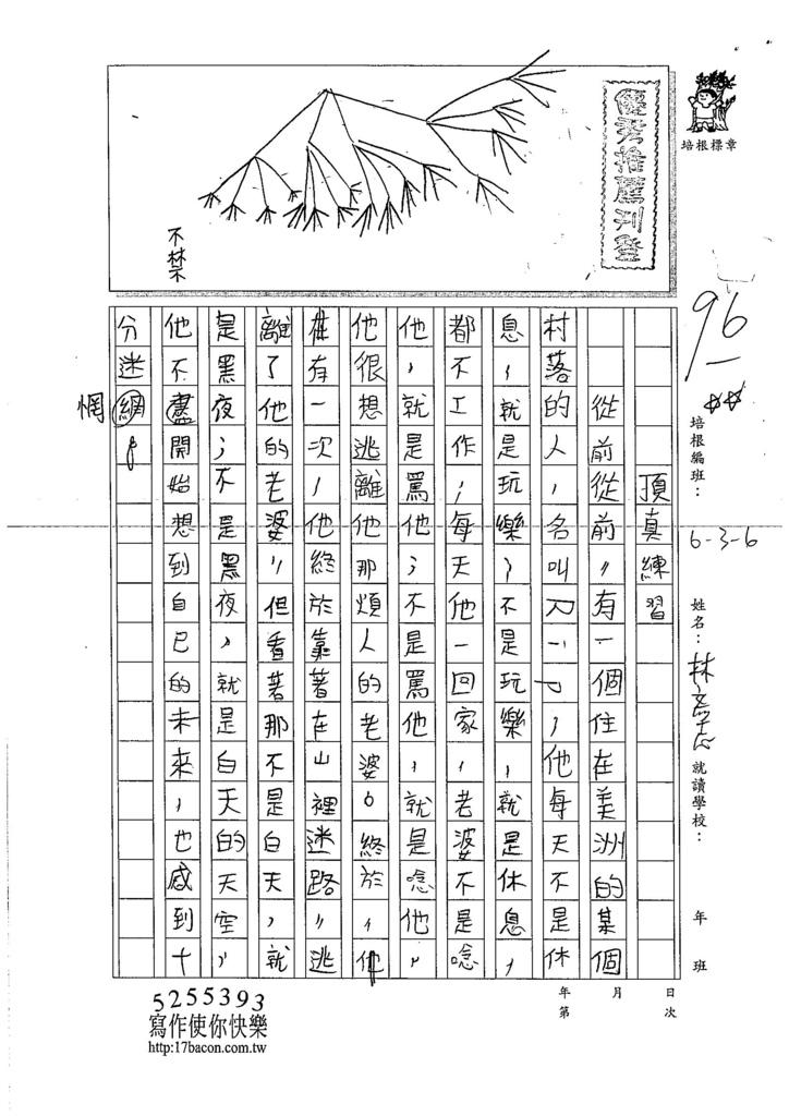 106W6210 林彥志 (1)