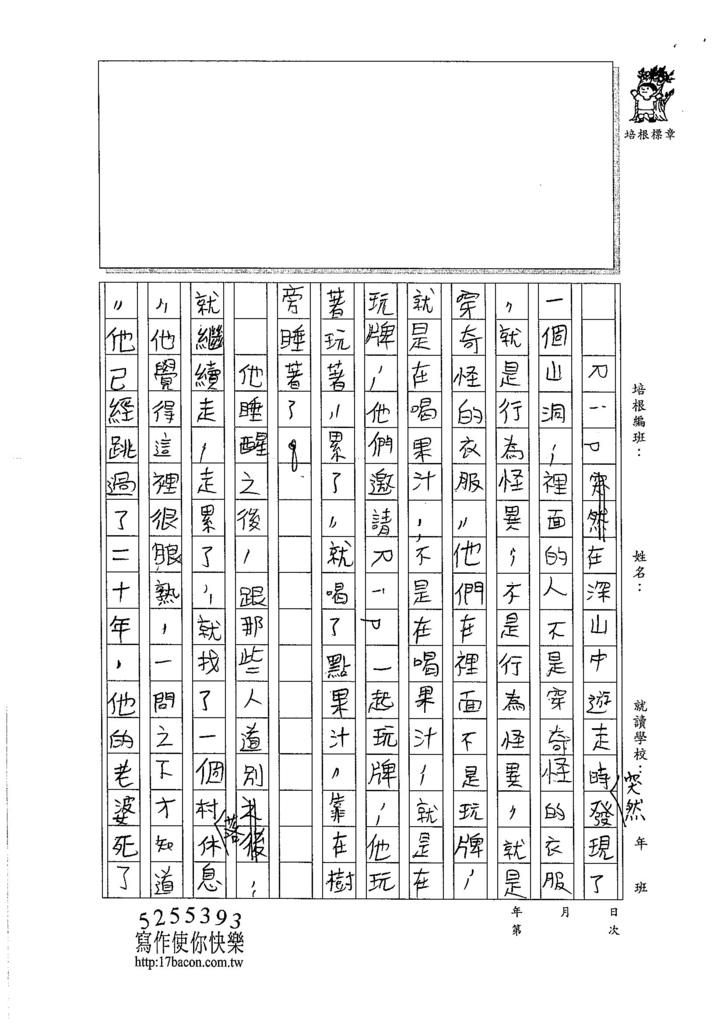106W6210 林彥志 (2)