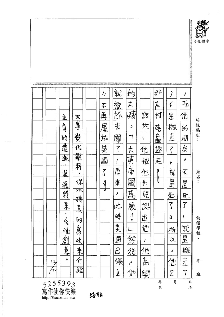 106W6210 林彥志 (3)