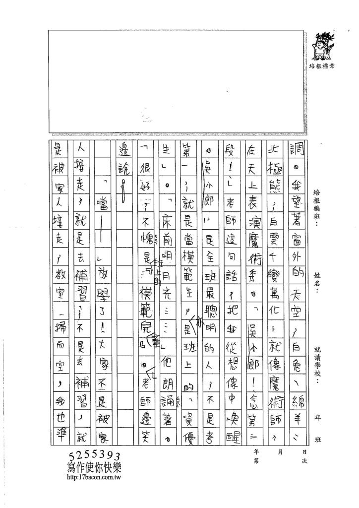 106W6210 張嘉芯 (3)