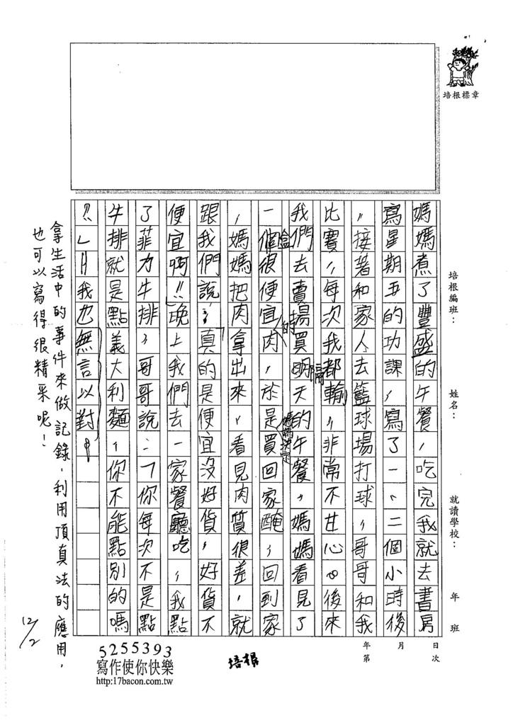 106W6210 萬紘甫 (2)