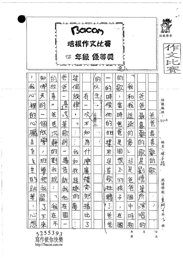 106W4205 林子筠 (1)