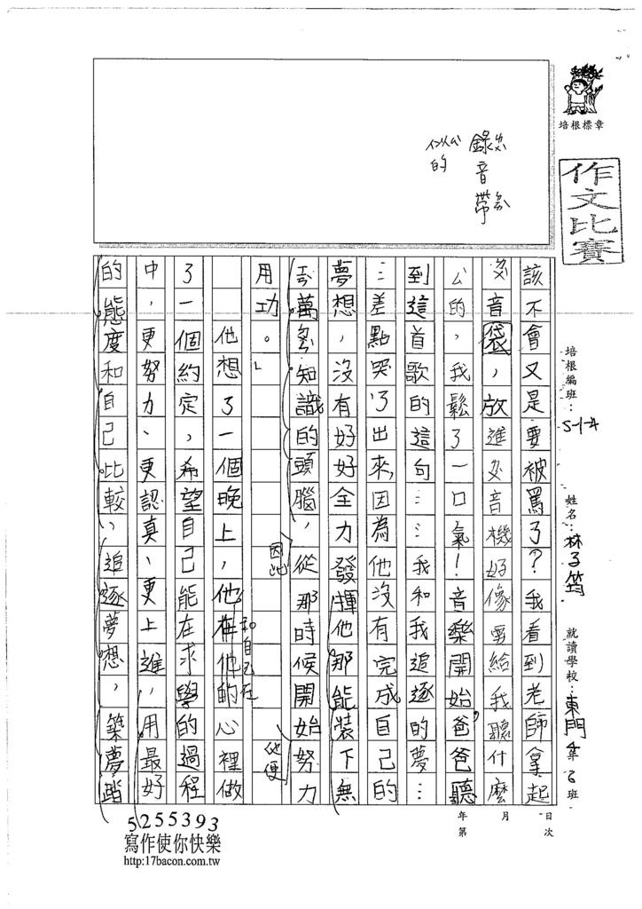 106W4205 林子筠 (2)