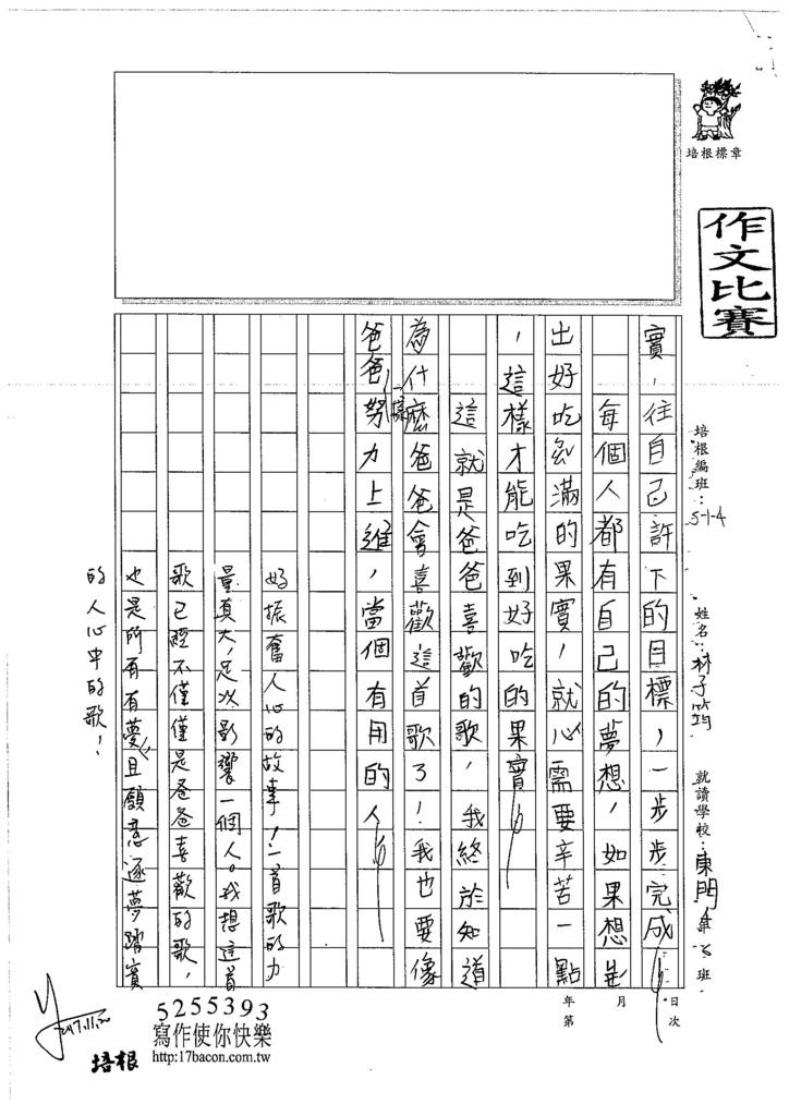 106W4205 林子筠 (3)