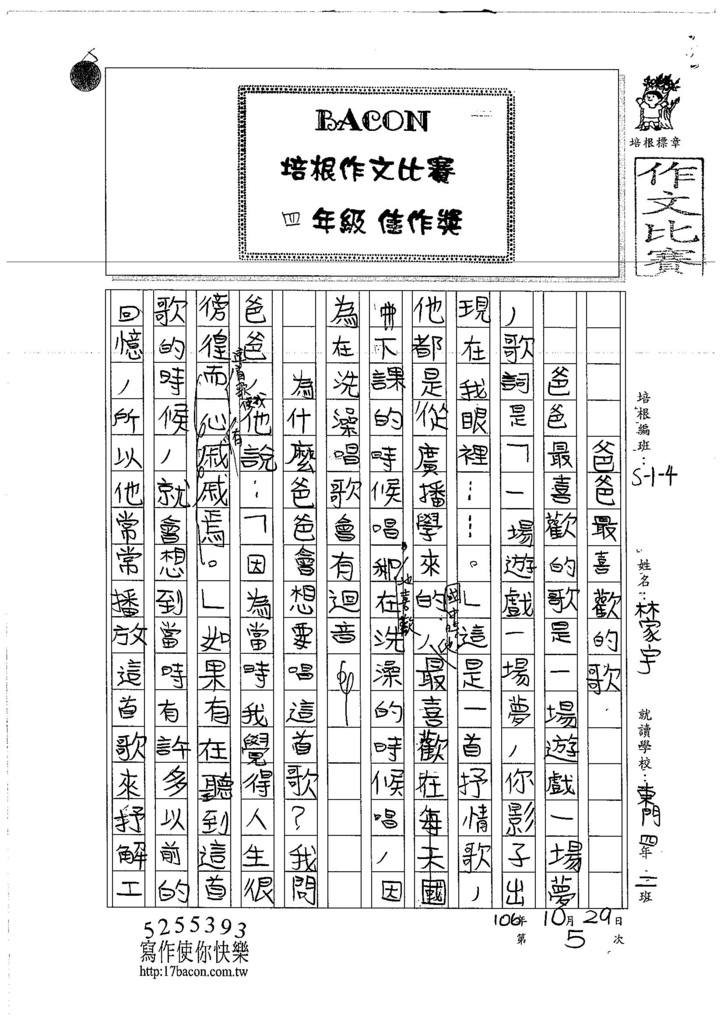 106W4205 林家宇 (1)