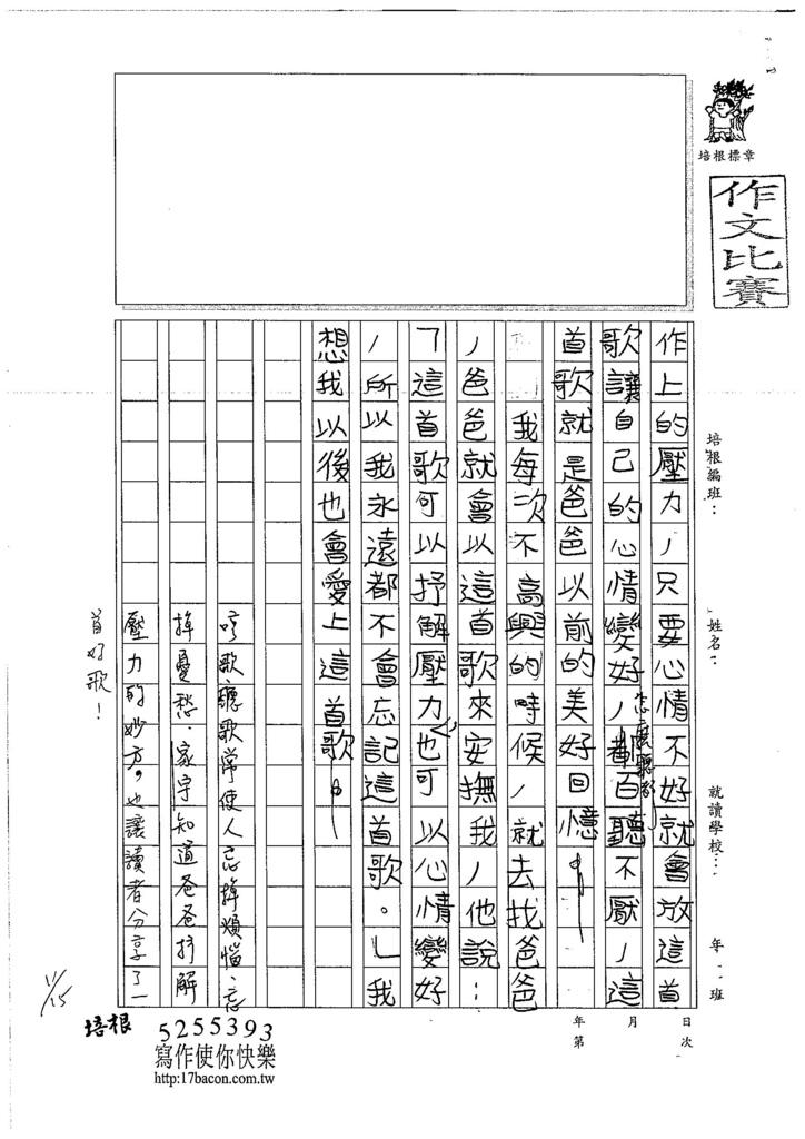 106W4205 林家宇 (2)