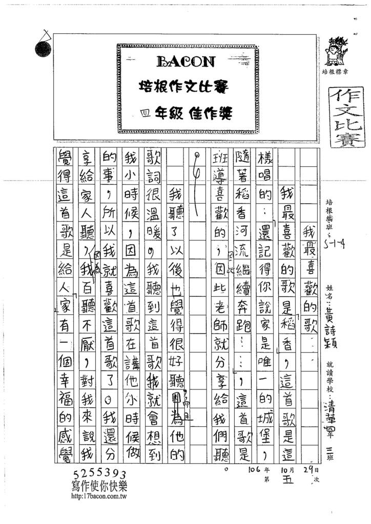106W4205 黃詩穎 (1)