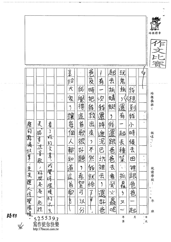 106W4205 黃詩穎 (2)