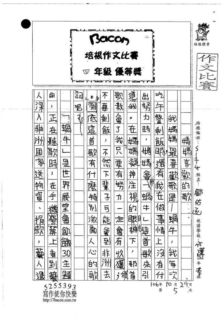 106W4205 鄒佑函 (1)