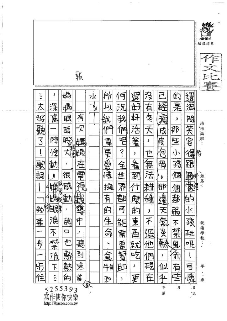 106W4205 鄒佑函 (2)