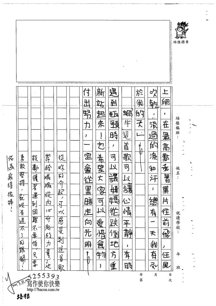 106W4205 鄒佑函 (3)