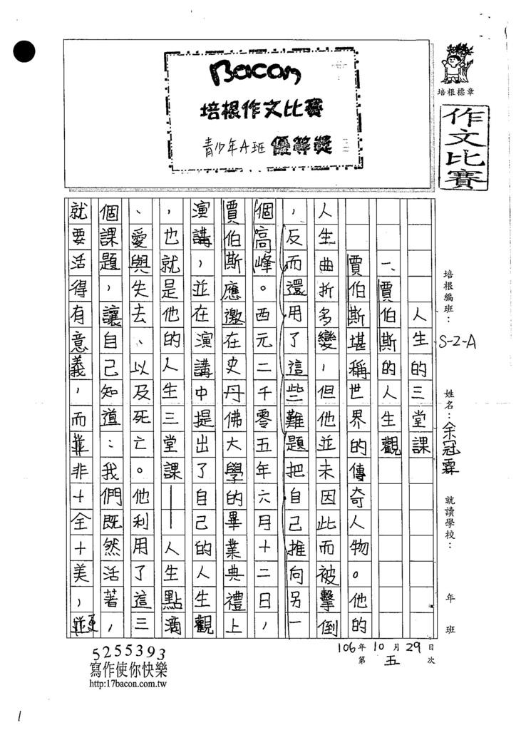 106WA205 余冠霖 (1)