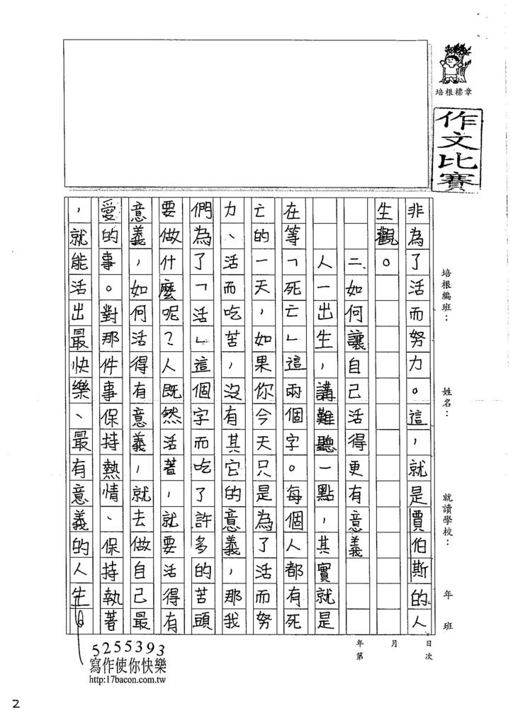 106WA205 余冠霖 (2)