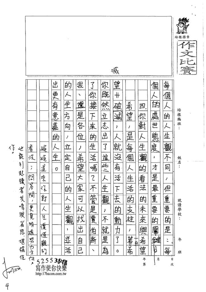 106WA205 余冠霖 (4)