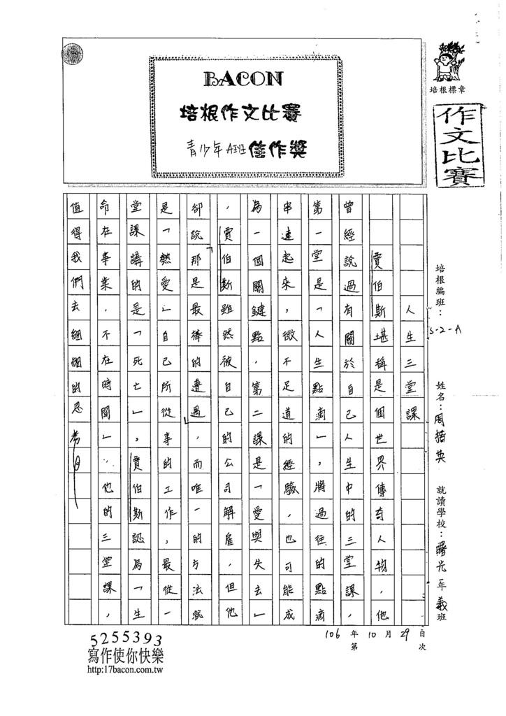 106WA205 周楷英 (1)