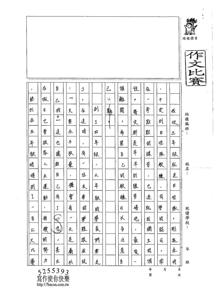 106WA205 周楷英 (2)