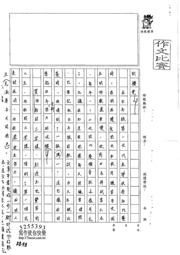 106WA205 周楷英 (3)