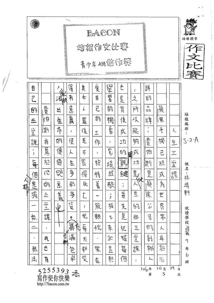 106WA205 林靖軒 (1)