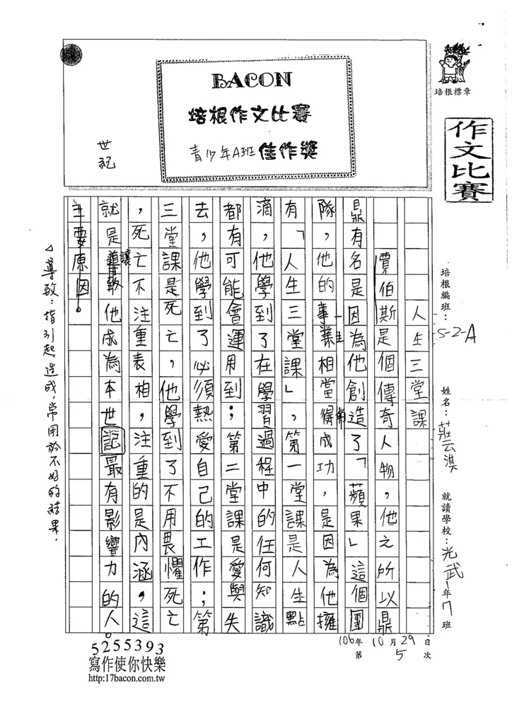 106WA205 莊云淇 (1)