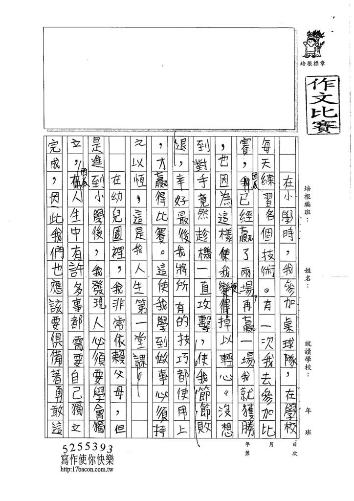 106WA205 莊云淇 (2)