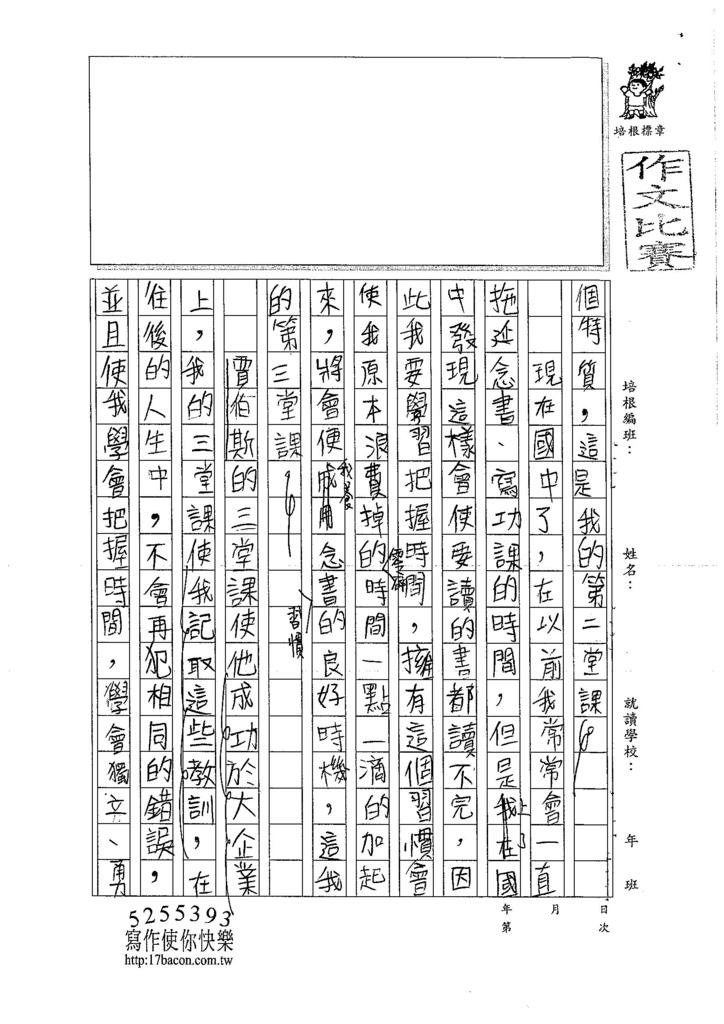 106WA205 莊云淇 (3)