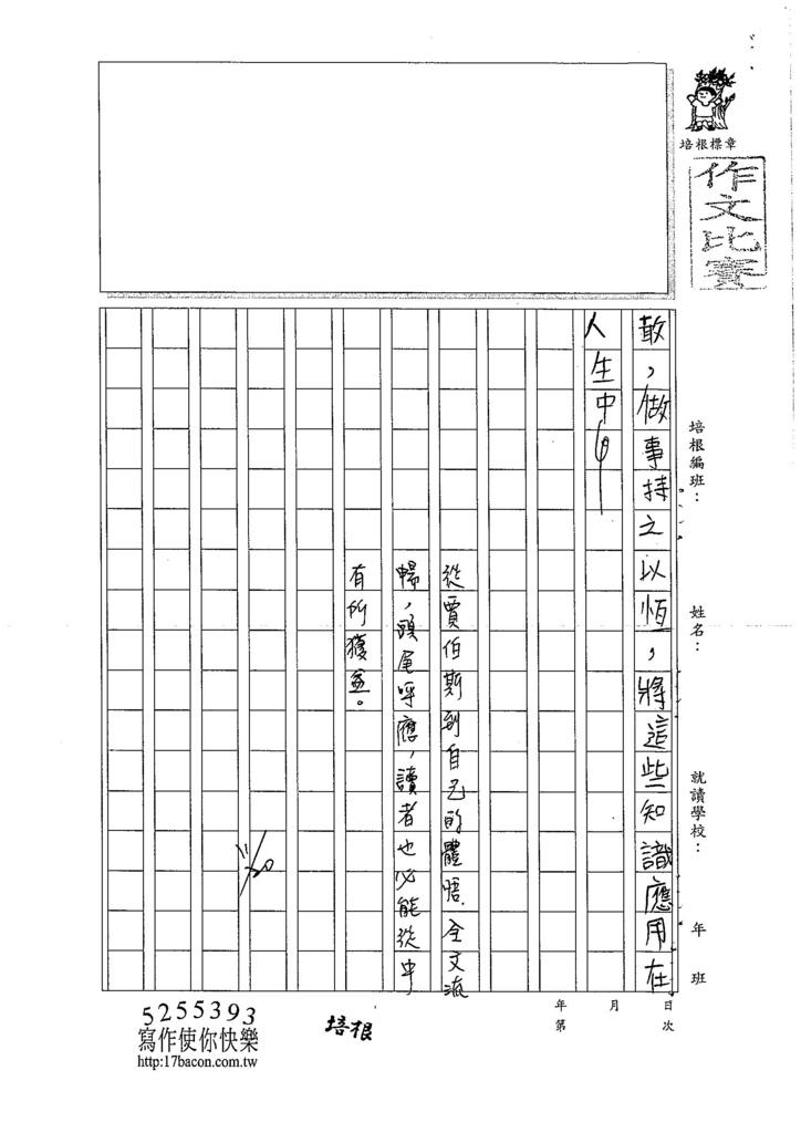 106WA205 莊云淇 (4)