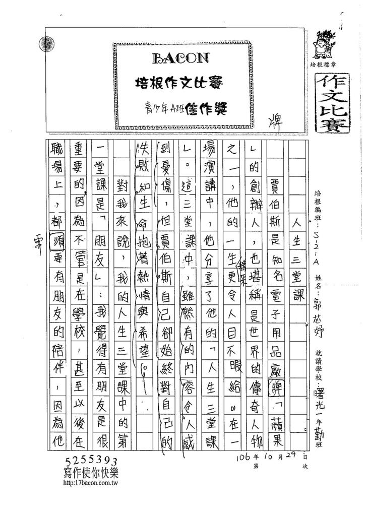 106WA205 郭芯妤 (1)