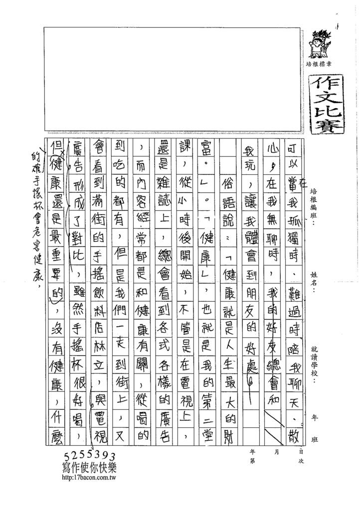 106WA205 郭芯妤 (2)