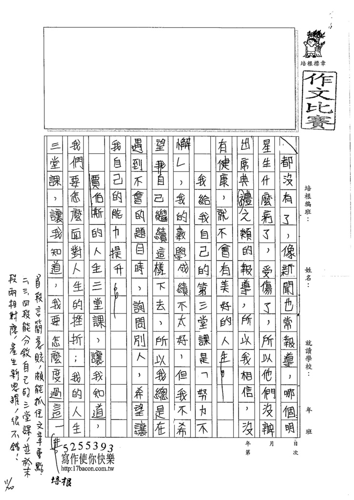 106WA205 郭芯妤 (3)