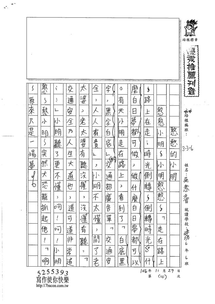106W6210 吳悉睿 (1)