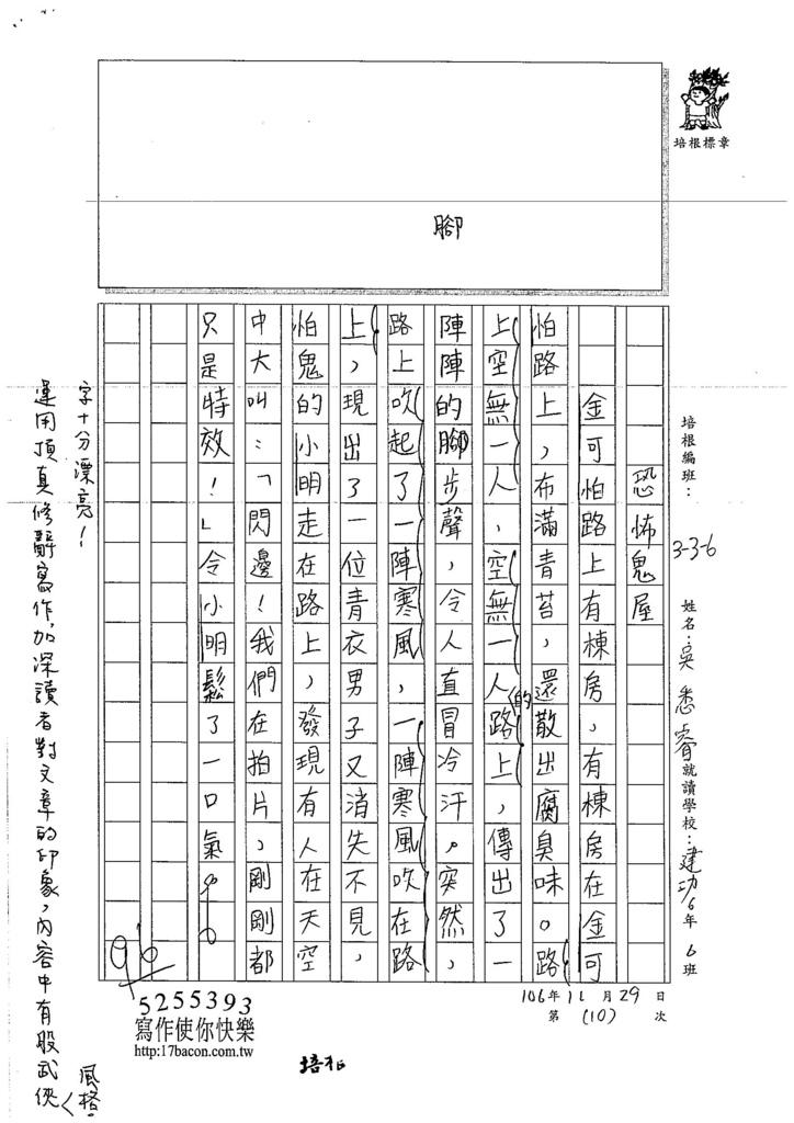 106W6210 吳悉睿 (2)