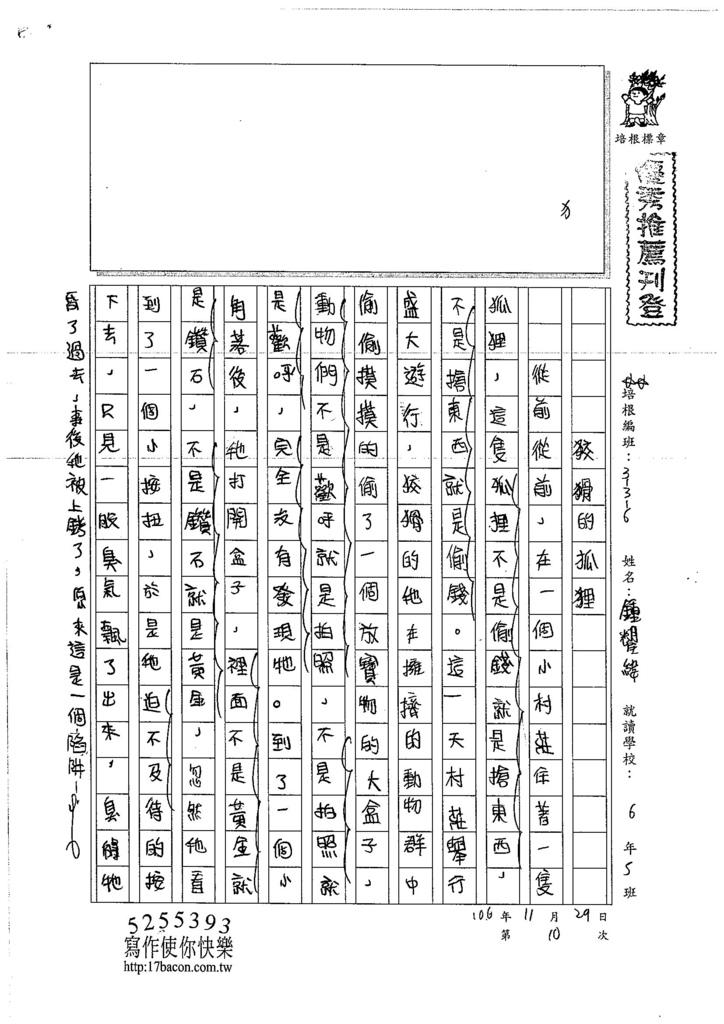 106W6210 鍾耀緯 (1)