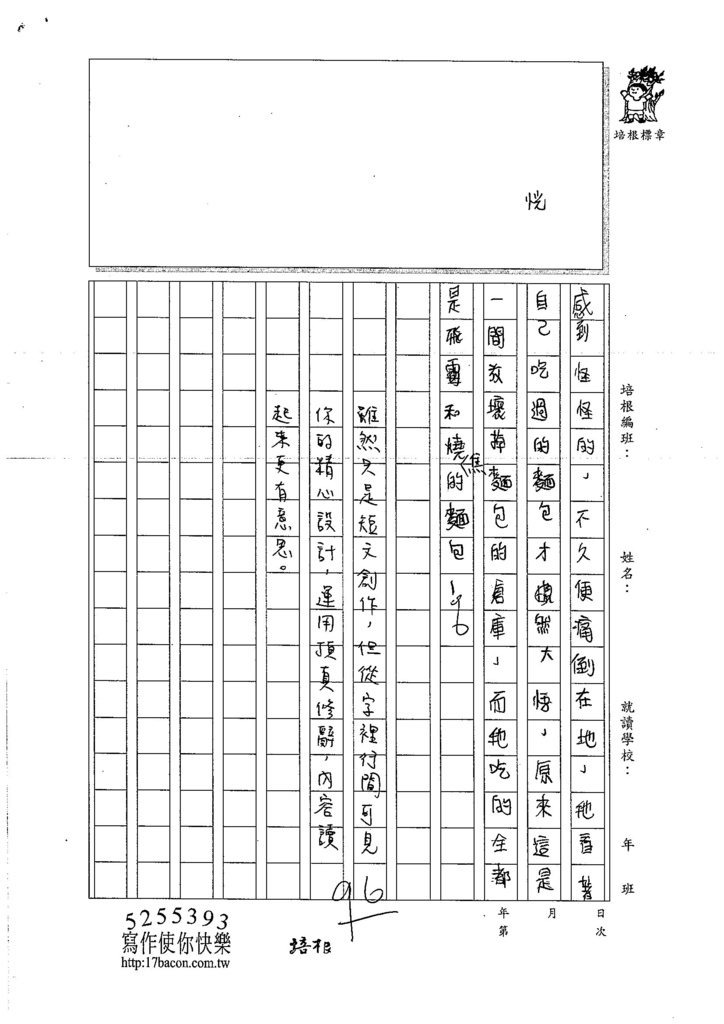 106W6210 鍾耀緯 (3)