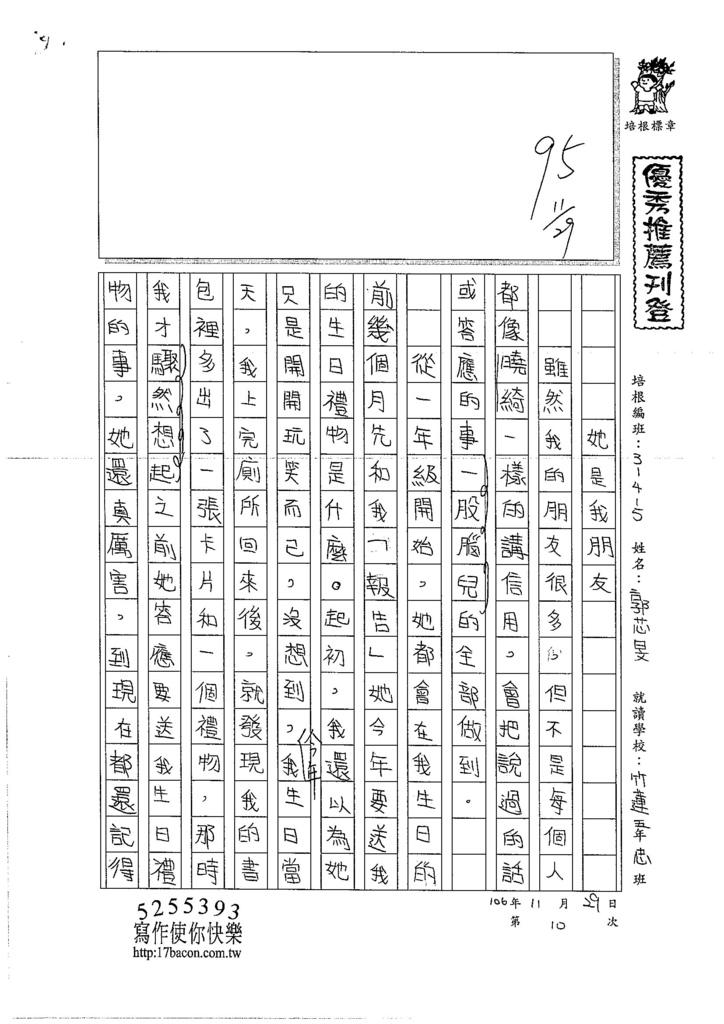 106W5210 郭芯旻 (1)